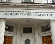 Летняя правовая школа по трудовому праву в Санкт-Петербурге, 22.06-26.06.2012